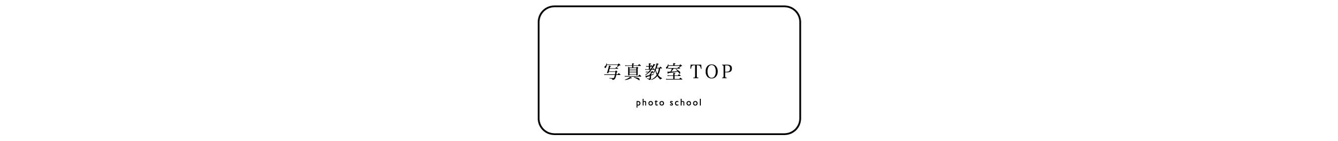 写真教室TOP2