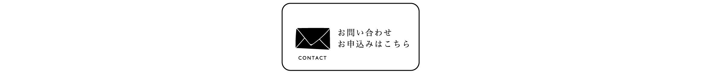 contact長