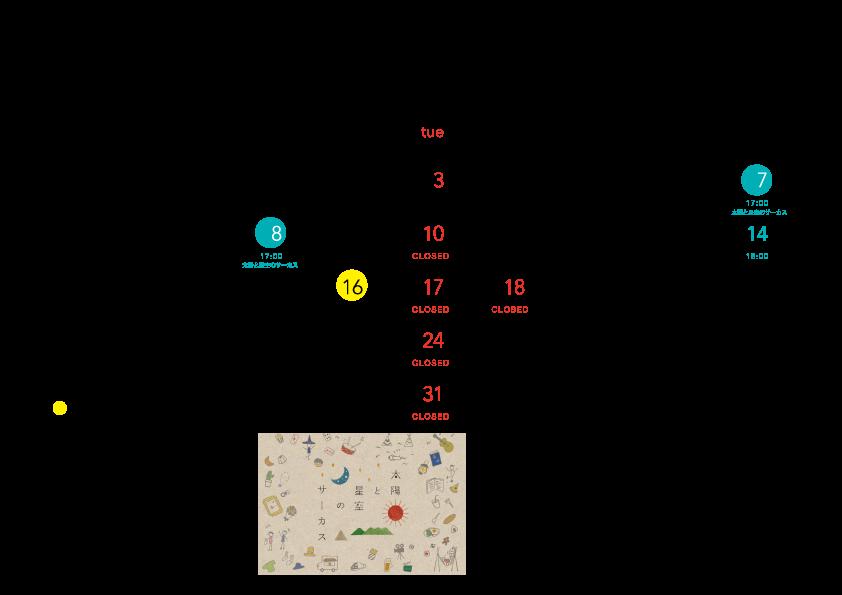 カレンダー201709