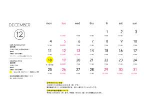 カレンダー201712