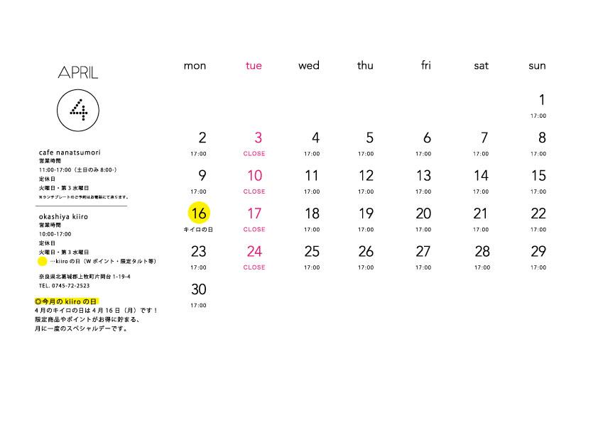 カレンダー201804