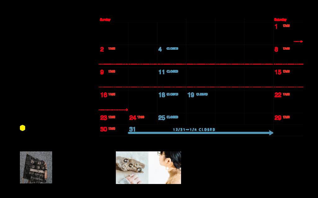 calendar 12月の営業カレンダー ナナツモリ
